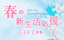 「春の新生活応援」ギフト特集