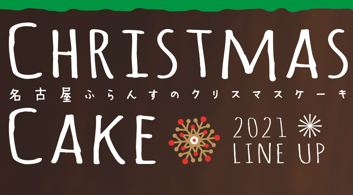 名古屋ふらんすクリスマスケーキ2021